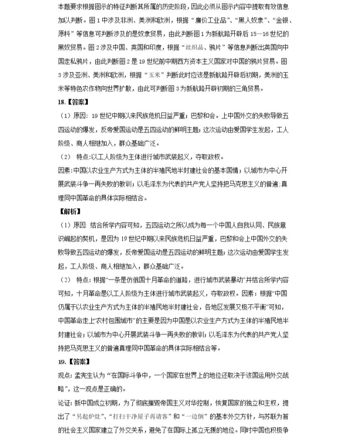 C:\Users\Administrator\Desktop\2021北京市高考历史压轴卷及答案解析\10.webp.jpg
