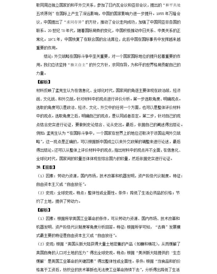 C:\Users\Administrator\Desktop\2021北京市高考历史压轴卷及答案解析\11.webp.jpg