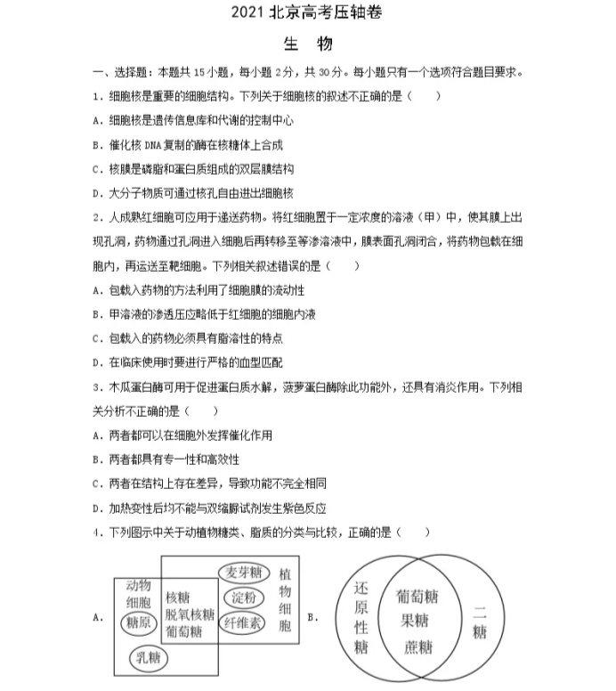 C:\Users\Administrator\Desktop\2021北京市高考生物压轴卷及答案解析\0.webp.jpg