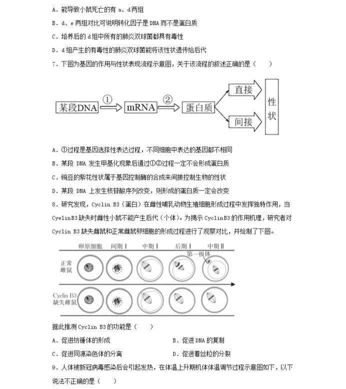 C:\Users\Administrator\Desktop\2021北京市高考生物压轴卷及答案解析\2.webp.jpg