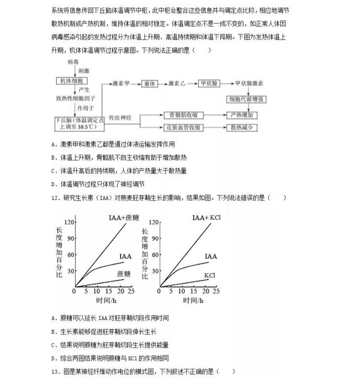 C:\Users\Administrator\Desktop\2021北京市高考生物压轴卷及答案解析\4.webp.jpg