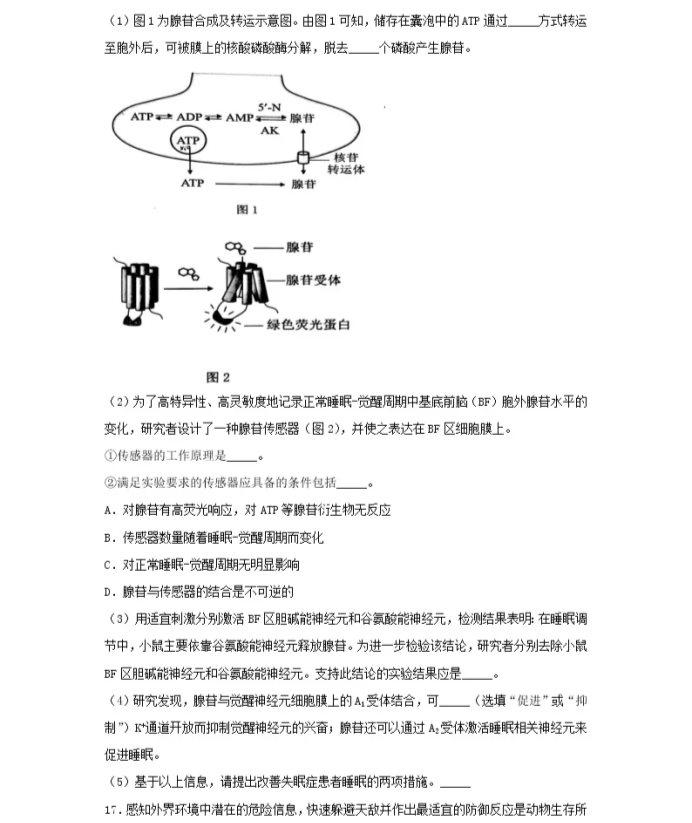 C:\Users\Administrator\Desktop\2021北京市高考生物压轴卷及答案解析\6.webp.jpg