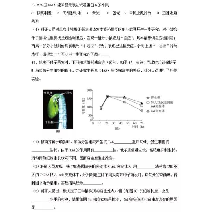 C:\Users\Administrator\Desktop\2021北京市高考生物压轴卷及答案解析\8.webp.jpg