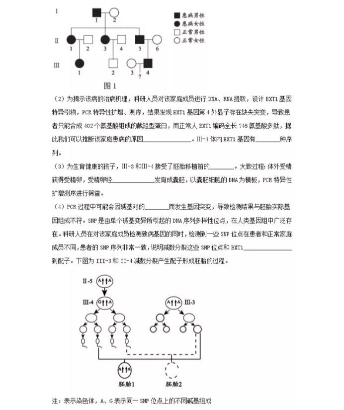 C:\Users\Administrator\Desktop\2021北京市高考生物压轴卷及答案解析\10.webp.jpg