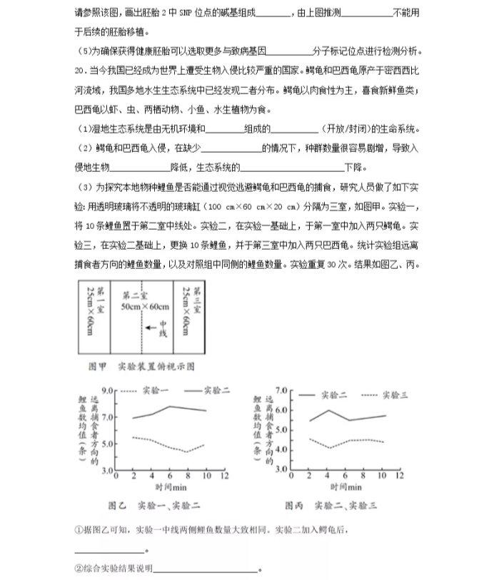 C:\Users\Administrator\Desktop\2021北京市高考生物压轴卷及答案解析\11.webp.jpg