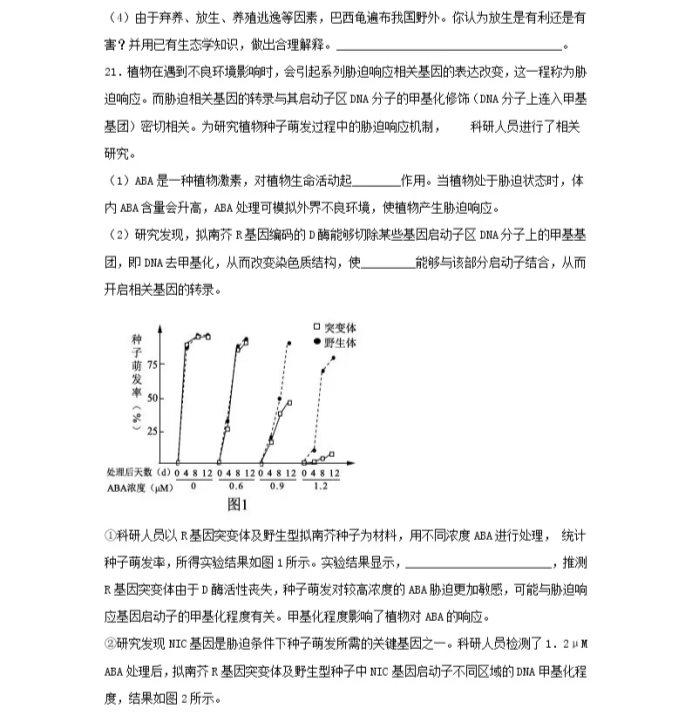 C:\Users\Administrator\Desktop\2021北京市高考生物压轴卷及答案解析\12.webp.jpg