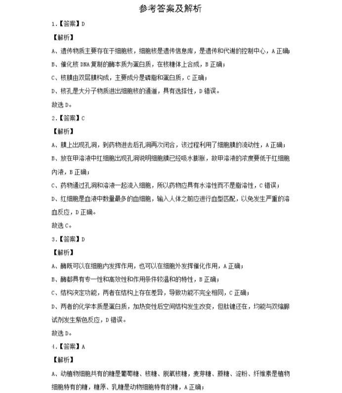C:\Users\Administrator\Desktop\2021北京市高考生物压轴卷及答案解析\14.webp.jpg