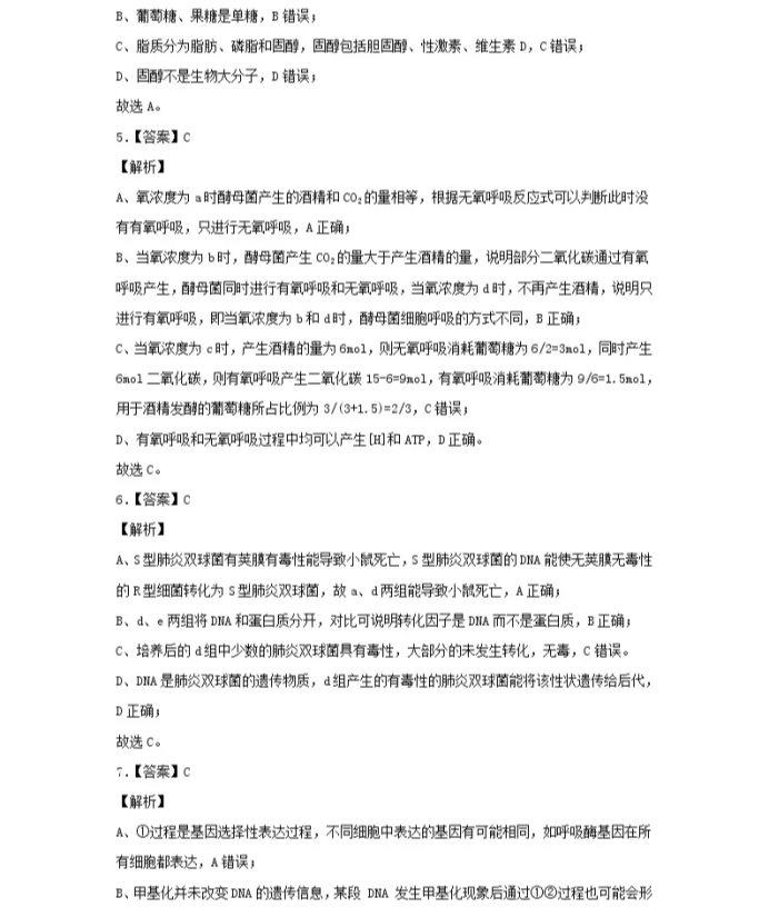 C:\Users\Administrator\Desktop\2021北京市高考生物压轴卷及答案解析\15.webp.jpg