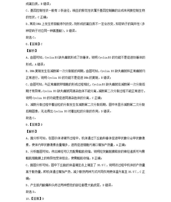 C:\Users\Administrator\Desktop\2021北京市高考生物压轴卷及答案解析\16.webp.jpg