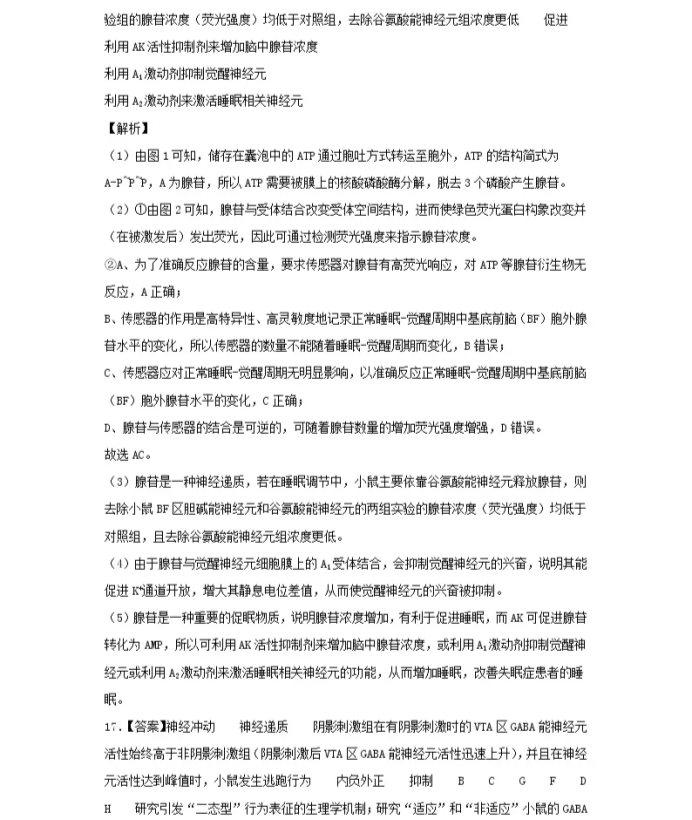 C:\Users\Administrator\Desktop\2021北京市高考生物压轴卷及答案解析\19.webp.jpg