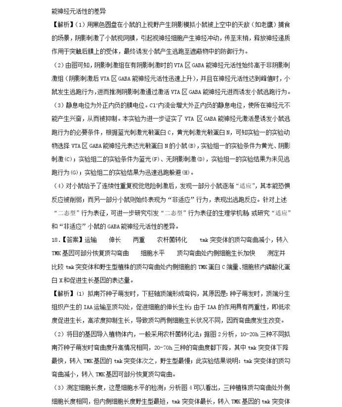 C:\Users\Administrator\Desktop\2021北京市高考生物压轴卷及答案解析\20.webp.jpg