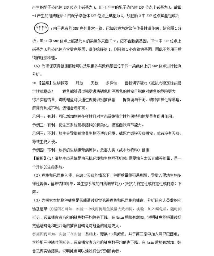 C:\Users\Administrator\Desktop\2021北京市高考生物压轴卷及答案解析\22.webp.jpg