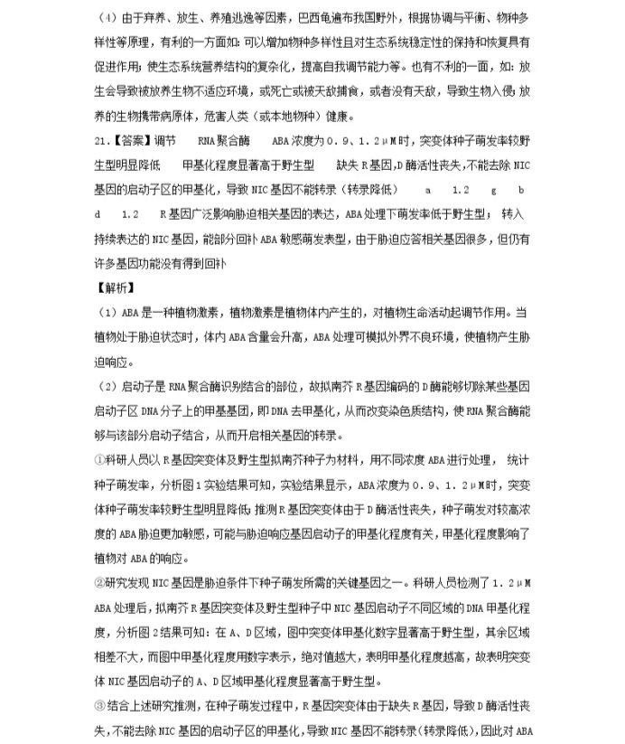 C:\Users\Administrator\Desktop\2021北京市高考生物压轴卷及答案解析\23.webp.jpg