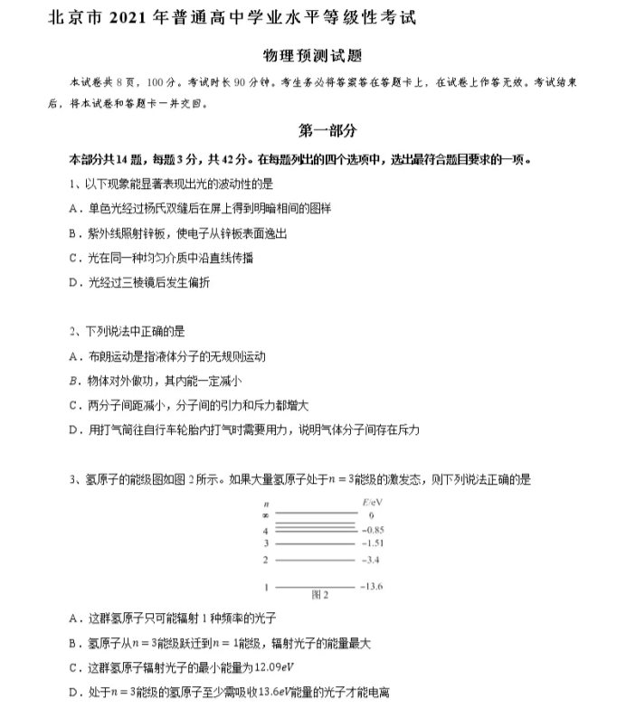 C:\Users\Administrator\Desktop\2021北京市高考物理压轴卷及答案解析\0.webp.jpg