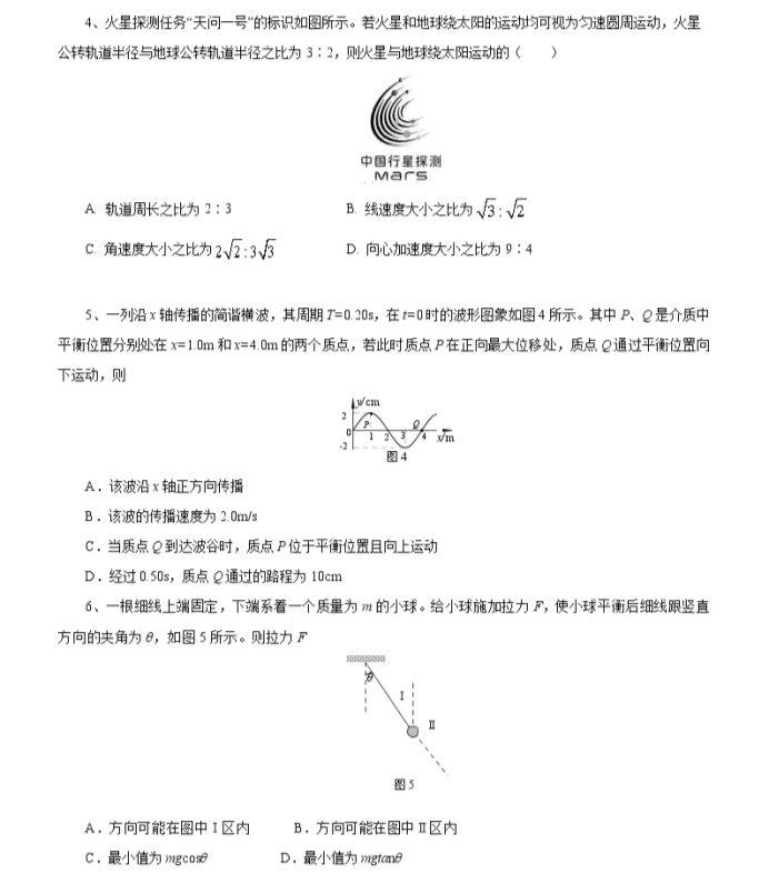 C:\Users\Administrator\Desktop\2021北京市高考物理压轴卷及答案解析\1.webp.jpg