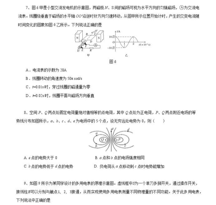 C:\Users\Administrator\Desktop\2021北京市高考物理压轴卷及答案解析\2.webp.jpg