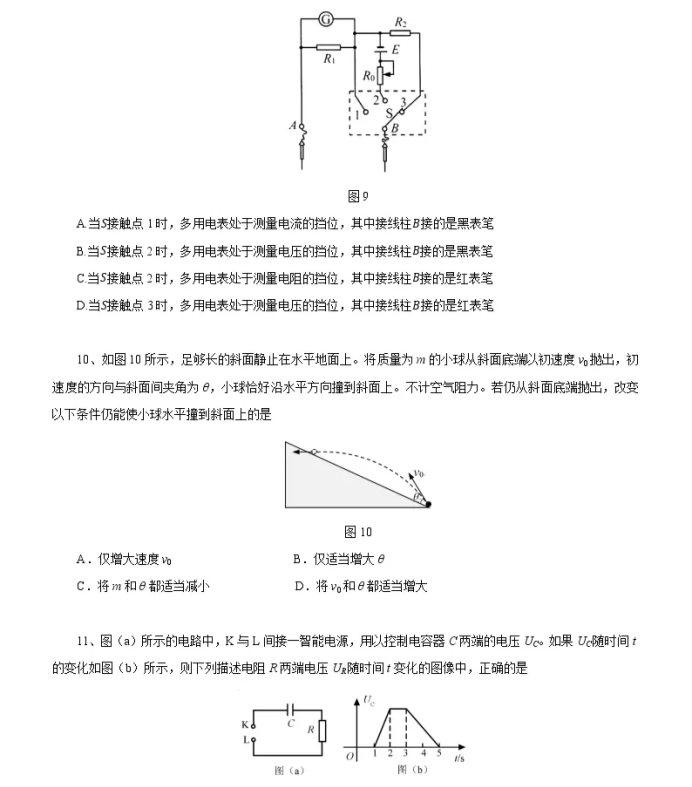 C:\Users\Administrator\Desktop\2021北京市高考物理压轴卷及答案解析\3.webp.jpg