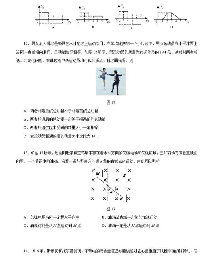 C:\Users\Administrator\Desktop\2021北京市高考物理压轴卷及答案解析\4.webp.jpg