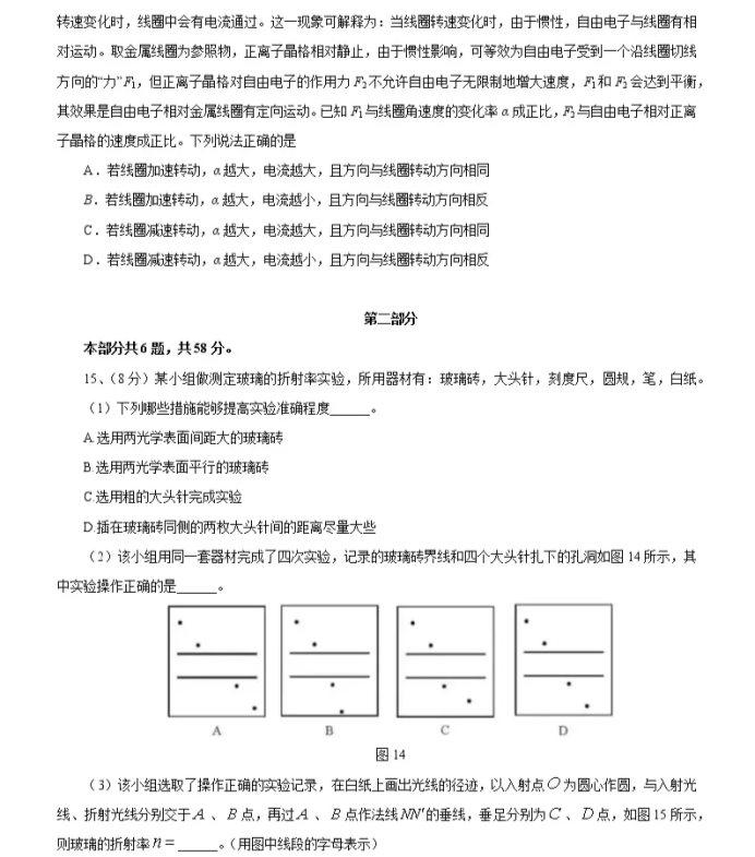 C:\Users\Administrator\Desktop\2021北京市高考物理压轴卷及答案解析\5.webp.jpg