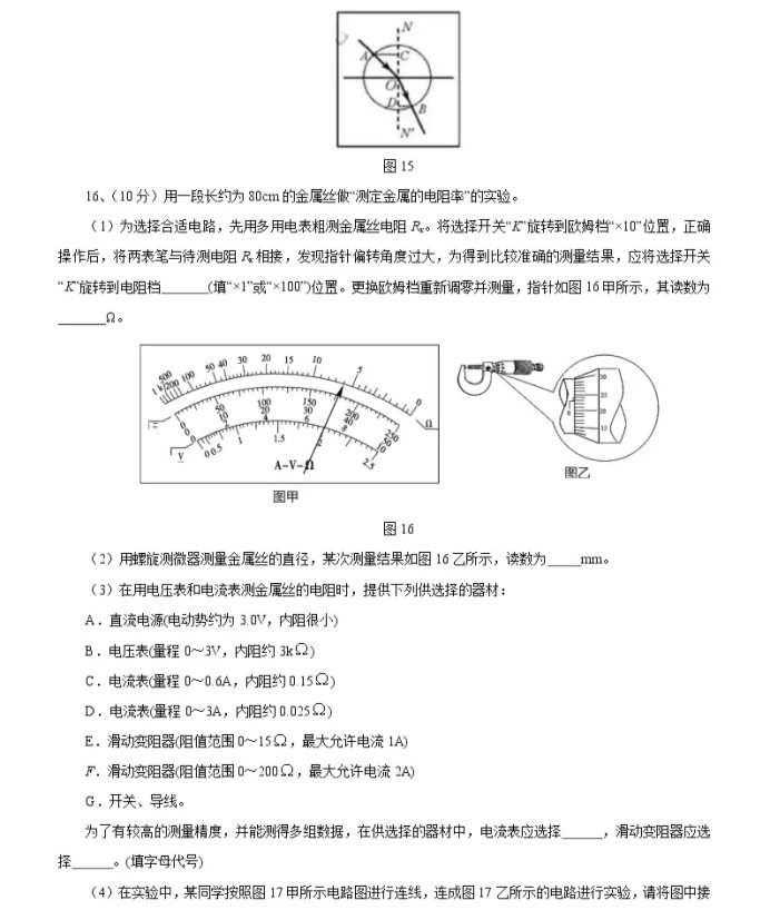 C:\Users\Administrator\Desktop\2021北京市高考物理压轴卷及答案解析\6.webp.jpg