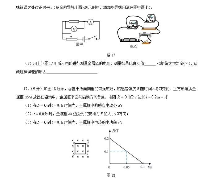 C:\Users\Administrator\Desktop\2021北京市高考物理压轴卷及答案解析\7.webp.jpg