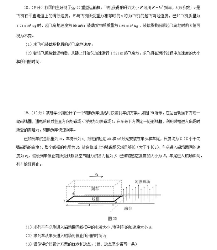 C:\Users\Administrator\Desktop\2021北京市高考物理压轴卷及答案解析\8.webp.jpg
