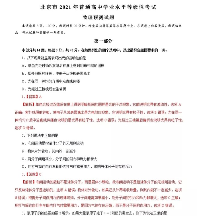 C:\Users\Administrator\Desktop\2021北京市高考物理压轴卷及答案解析\10.webp.jpg