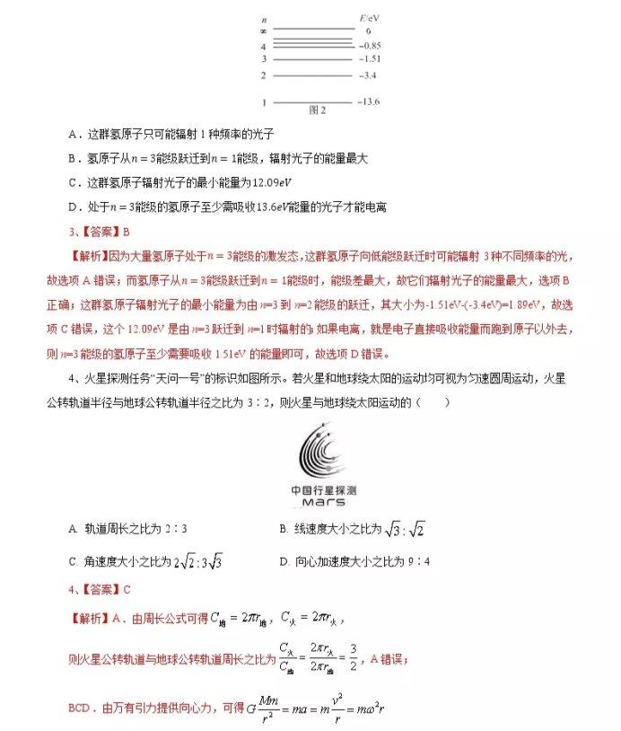 C:\Users\Administrator\Desktop\2021北京市高考物理压轴卷及答案解析\11.webp.jpg