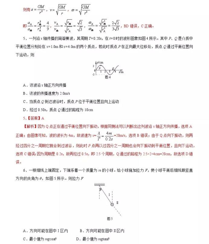C:\Users\Administrator\Desktop\2021北京市高考物理压轴卷及答案解析\12.webp.jpg