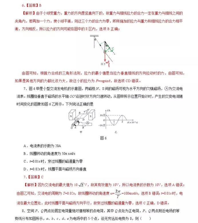 C:\Users\Administrator\Desktop\2021北京市高考物理压轴卷及答案解析\13.webp.jpg