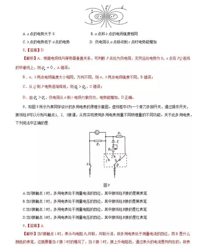 C:\Users\Administrator\Desktop\2021北京市高考物理压轴卷及答案解析\14.webp.jpg