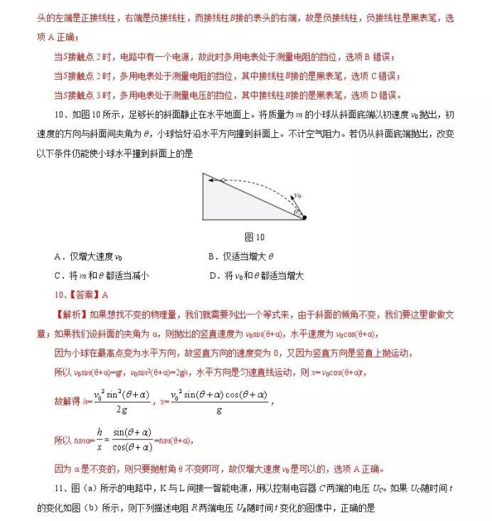 C:\Users\Administrator\Desktop\2021北京市高考物理压轴卷及答案解析\15.webp.jpg