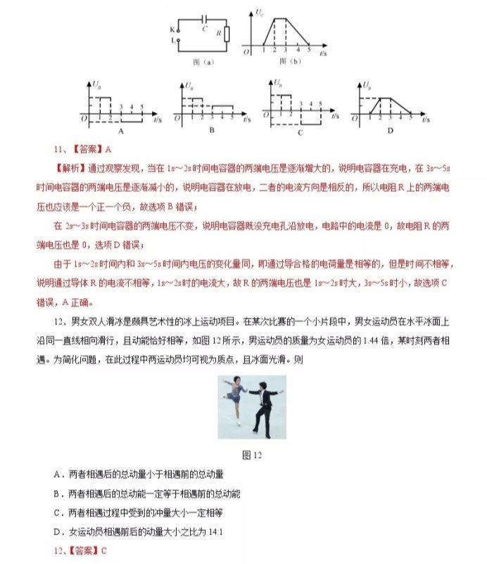 C:\Users\Administrator\Desktop\2021北京市高考物理压轴卷及答案解析\16.webp.jpg