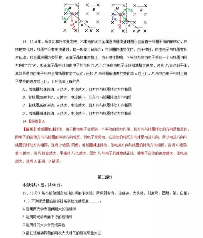 C:\Users\Administrator\Desktop\2021北京市高考物理压轴卷及答案解析\18.webp.jpg