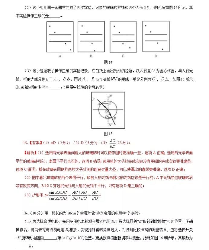 C:\Users\Administrator\Desktop\2021北京市高考物理压轴卷及答案解析\19.webp.jpg