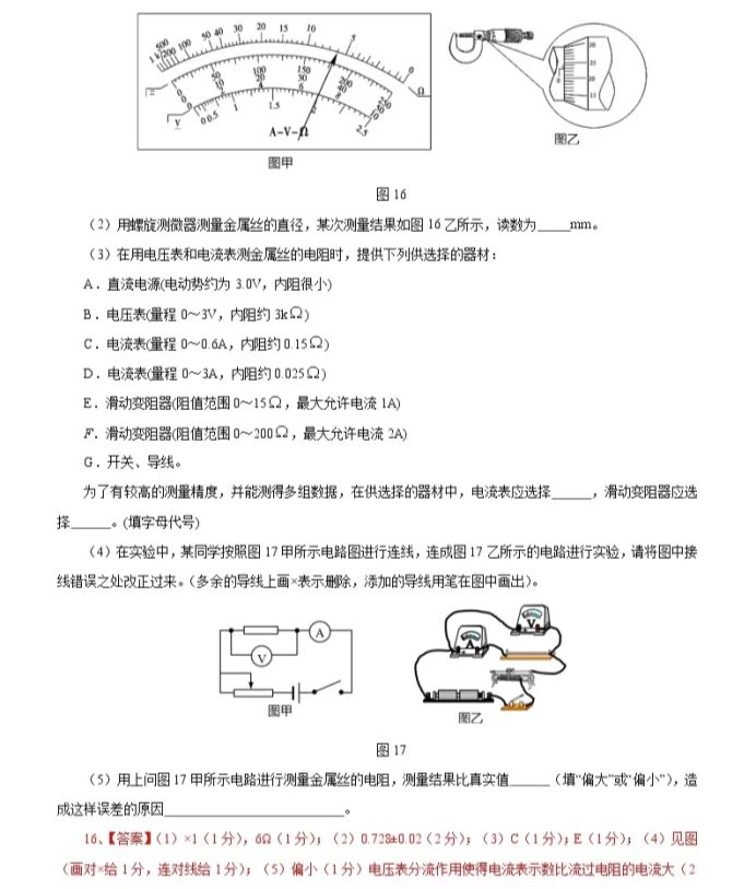 C:\Users\Administrator\Desktop\2021北京市高考物理压轴卷及答案解析\20.webp.jpg