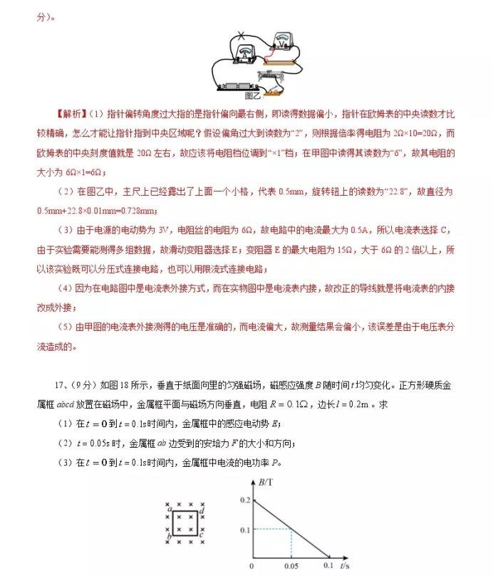C:\Users\Administrator\Desktop\2021北京市高考物理压轴卷及答案解析\21.webp.jpg
