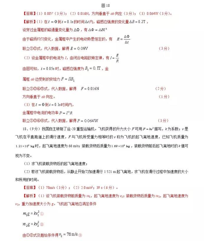 C:\Users\Administrator\Desktop\2021北京市高考物理压轴卷及答案解析\22.webp.jpg