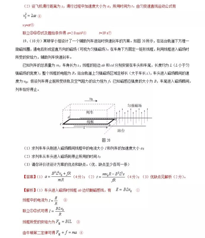 C:\Users\Administrator\Desktop\2021北京市高考物理压轴卷及答案解析\23.webp.jpg