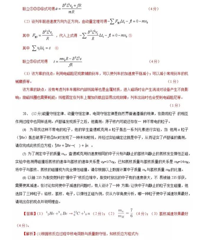 C:\Users\Administrator\Desktop\2021北京市高考物理压轴卷及答案解析\24.webp.jpg