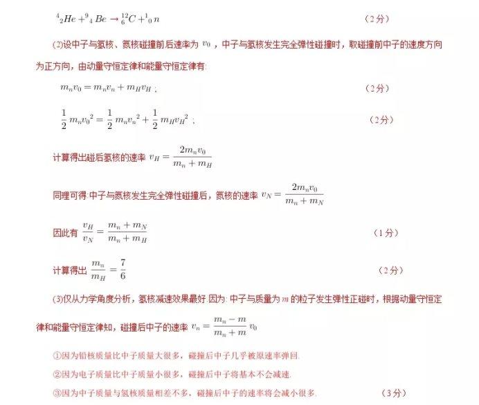 C:\Users\Administrator\Desktop\2021北京市高考物理压轴卷及答案解析\25.webp.jpg