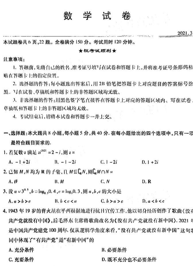 2021湖北高考数学模拟试卷