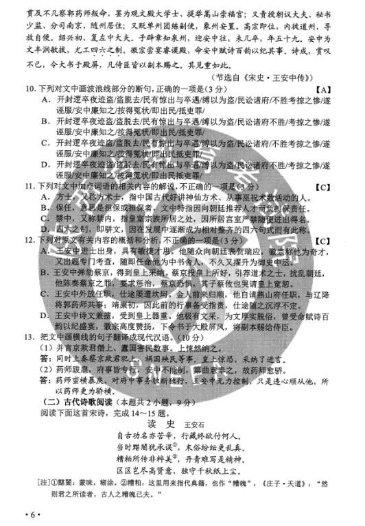 2020黑龙江高考语文试题及答案解析【图片版】