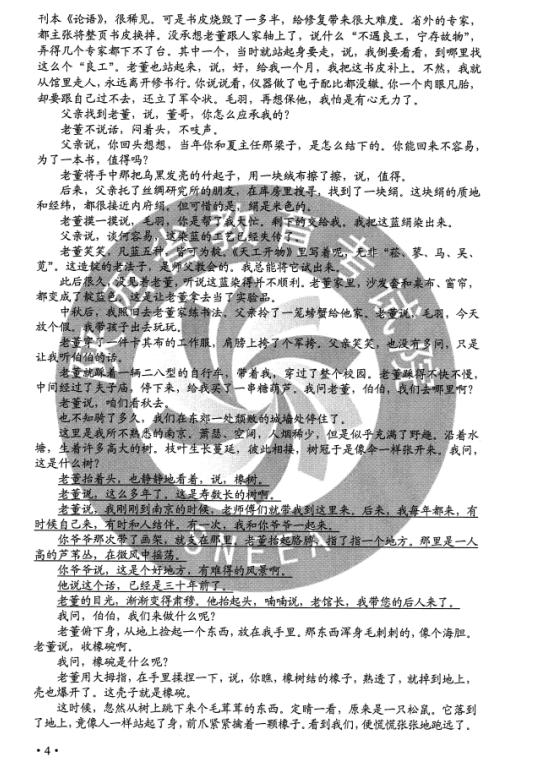 2020新疆高考语文试题及答案解析【图片版】