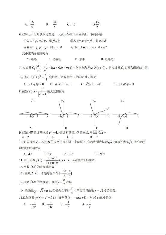 2020届陕西省咸阳市高三数学(理)线上模拟试题二_01