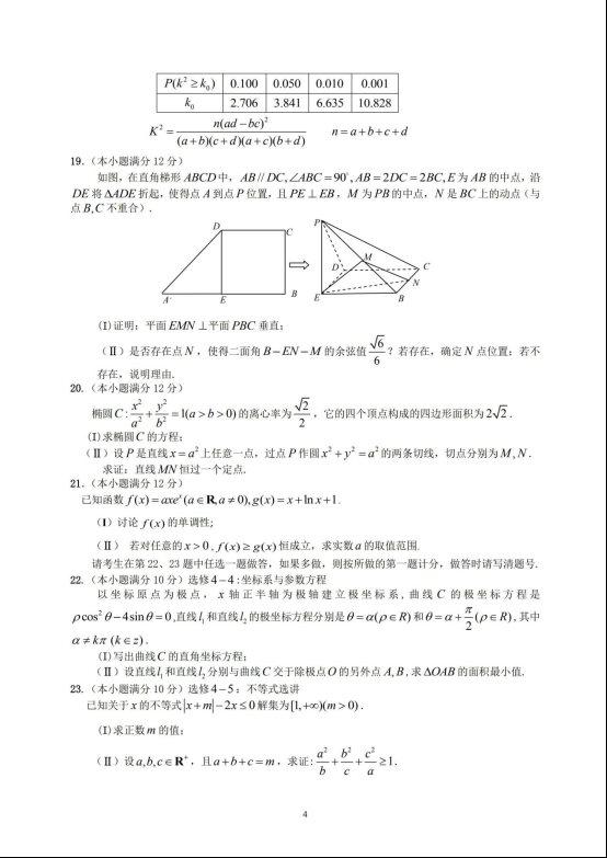 2020届陕西省咸阳市高三数学(理)线上模拟试题二_03