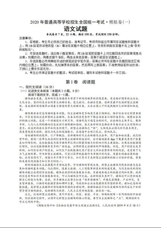 2020届普通高等学校招生高三语文模拟试题一_00