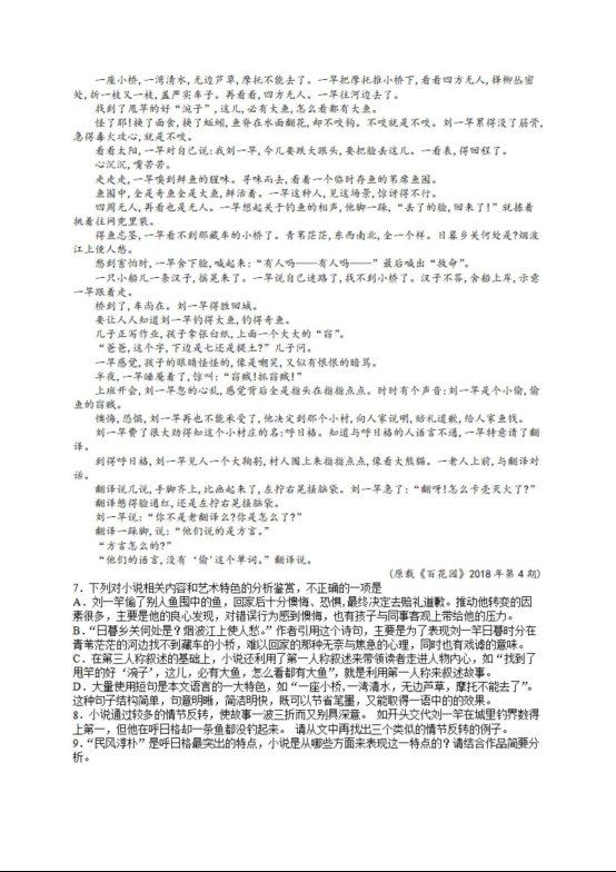 2020届普通高等学校招生高三语文模拟试题一_03