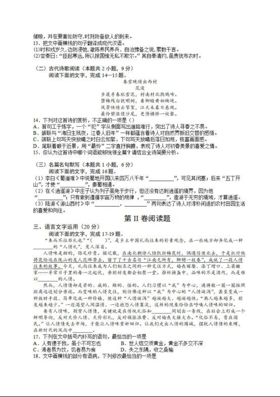 2020届普通高等学校招生高三语文模拟试题一_05