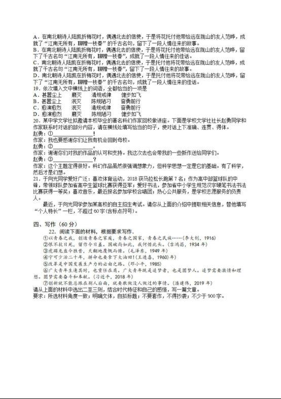2020届普通高等学校招生高三语文模拟试题一_06